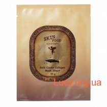 Тканевая маска с экстрактом икры и коллагеном - Skin Food  Gold Caviar Mask Sheet - 985-1